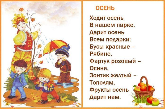 Открытки-про-осень-со-стихами-для-детей-18